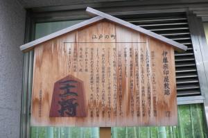 名人伊藤宗印屋敷跡