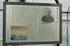 勝海舟生誕の地2