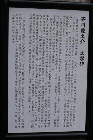 芥川龍之介文学碑2