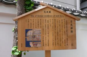 吉良邸跡1