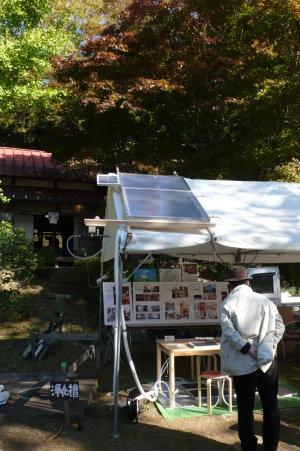 自然エネルギー・太陽温水パネル